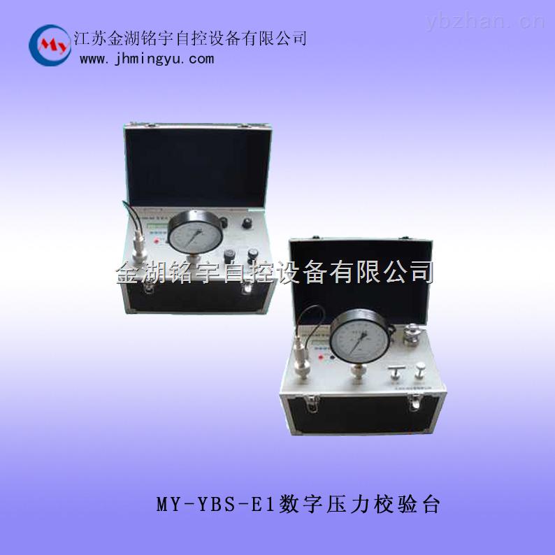 MY-YBS-E1-厂家供应数字壓力校驗台-壓力校驗台-现场仪表