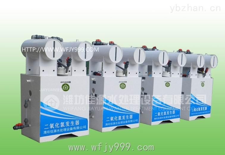云南开远市污水处理设备二氧化氯发生器潍坊佳源独家供应