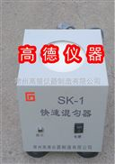 SK-1快速混匀器 漩涡混合器