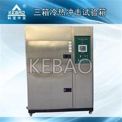 小型高低温冲击试验箱