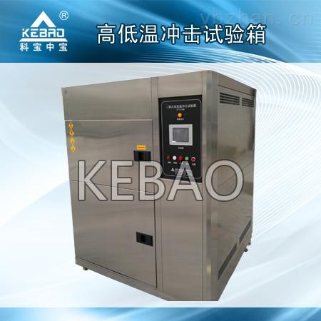 深圳高低温冲击试验箱