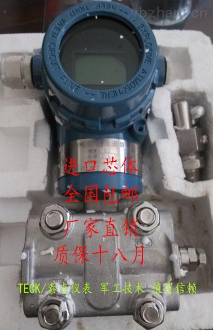 1151系列电容式压力变送器  TECK/ 泰克仪表 国内知名品牌