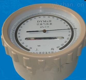 DYM3空盒气压表(计)
