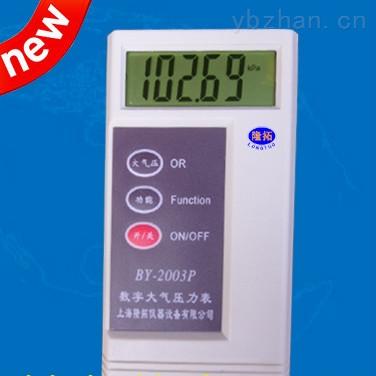 BY-2003P数字大气压力表、数字式大气压计
