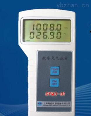DYM3-01数字式气压表、手持式数字大气压力计