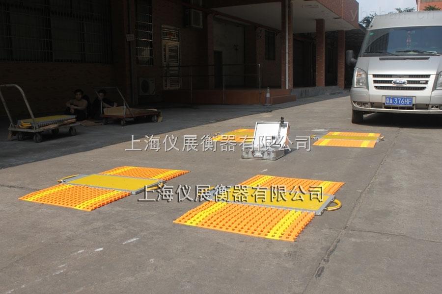 (載重:10T-500T)-有線高精度移動式電子汽車衡帶打印廠家報價