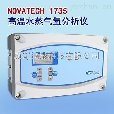 高温水蒸气分析仪