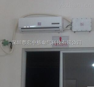 惠州防爆空调