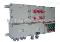 BXMD防爆配电箱