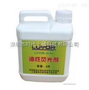 LUYOR-6100LUYOR-6100油性荧光检漏剂
