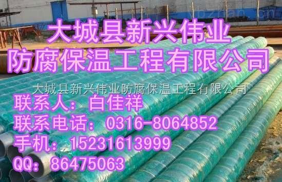 厂家销售国标玻璃钢保温管