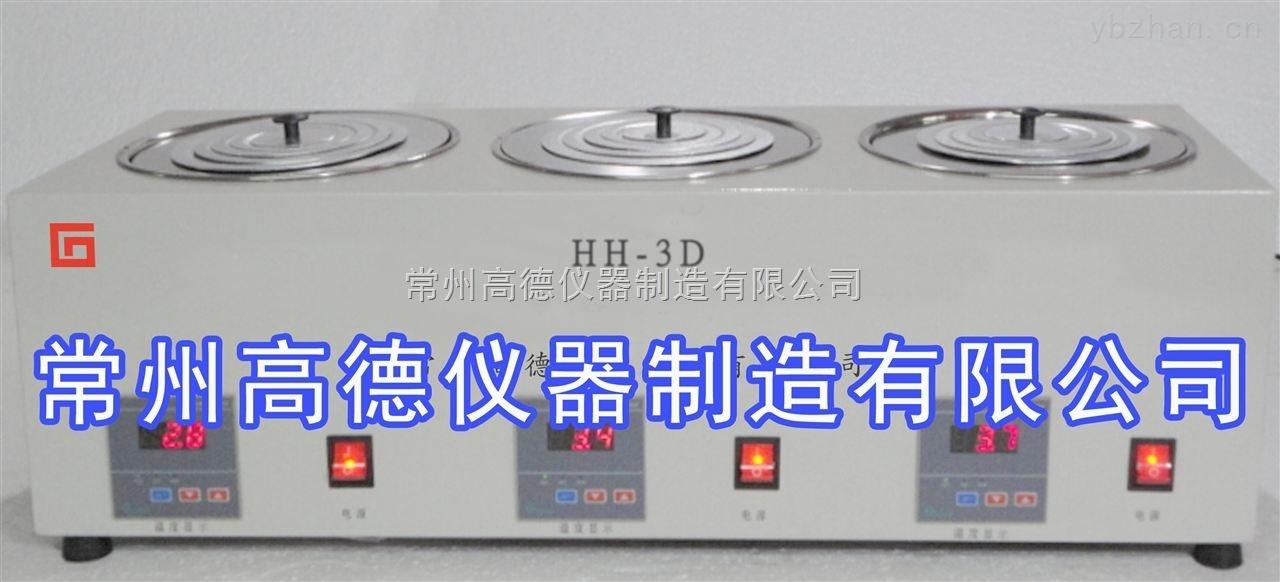 HH-3D-数显三仓恒温水浴锅