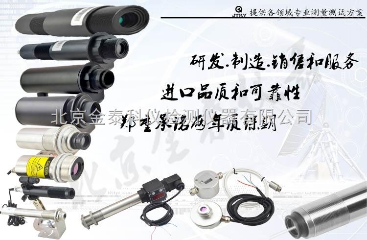 JTCSG1800-北京金泰科儀廠家供應高溫測溫儀