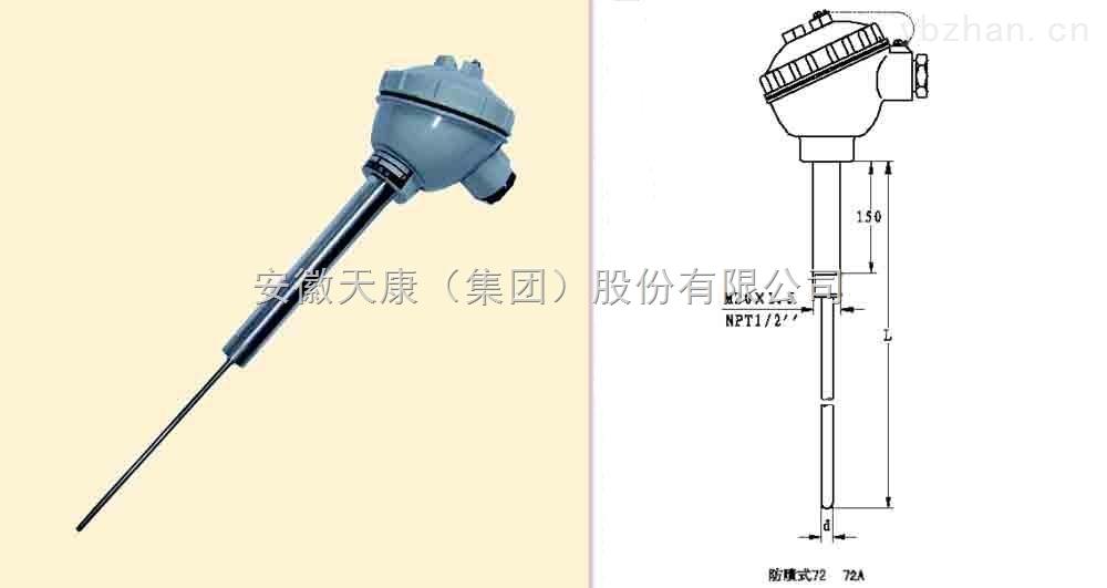 WZPB-72熱電阻一體化溫度變送器