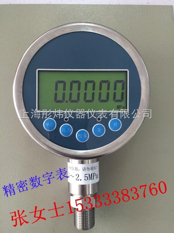 精密数字压力表不锈钢5位数显示