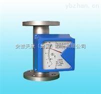 金属管浮子转子流量计