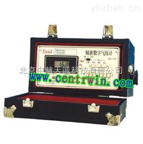 ZH7932型矿用精密数字气压计/精密气压计/井下通风测试仪