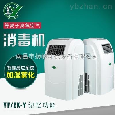 循环风紫外线空气消毒器 移动式医用消毒机厂家