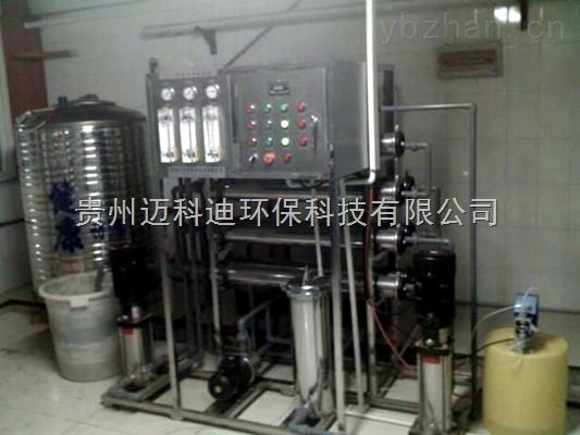 贵州纯净水处理设备供应商