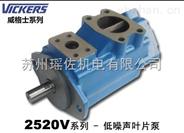 供应美国威格士VICKERS叶片泵20V11A 1C22R