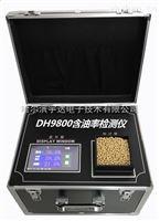 DH9800含油率测定仪型号