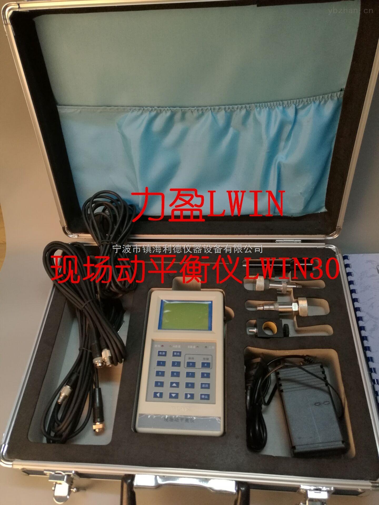 力盈现场动平衡仪LWIN30