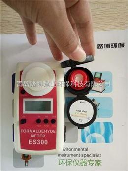手持直读型ES300甲醛检测仪