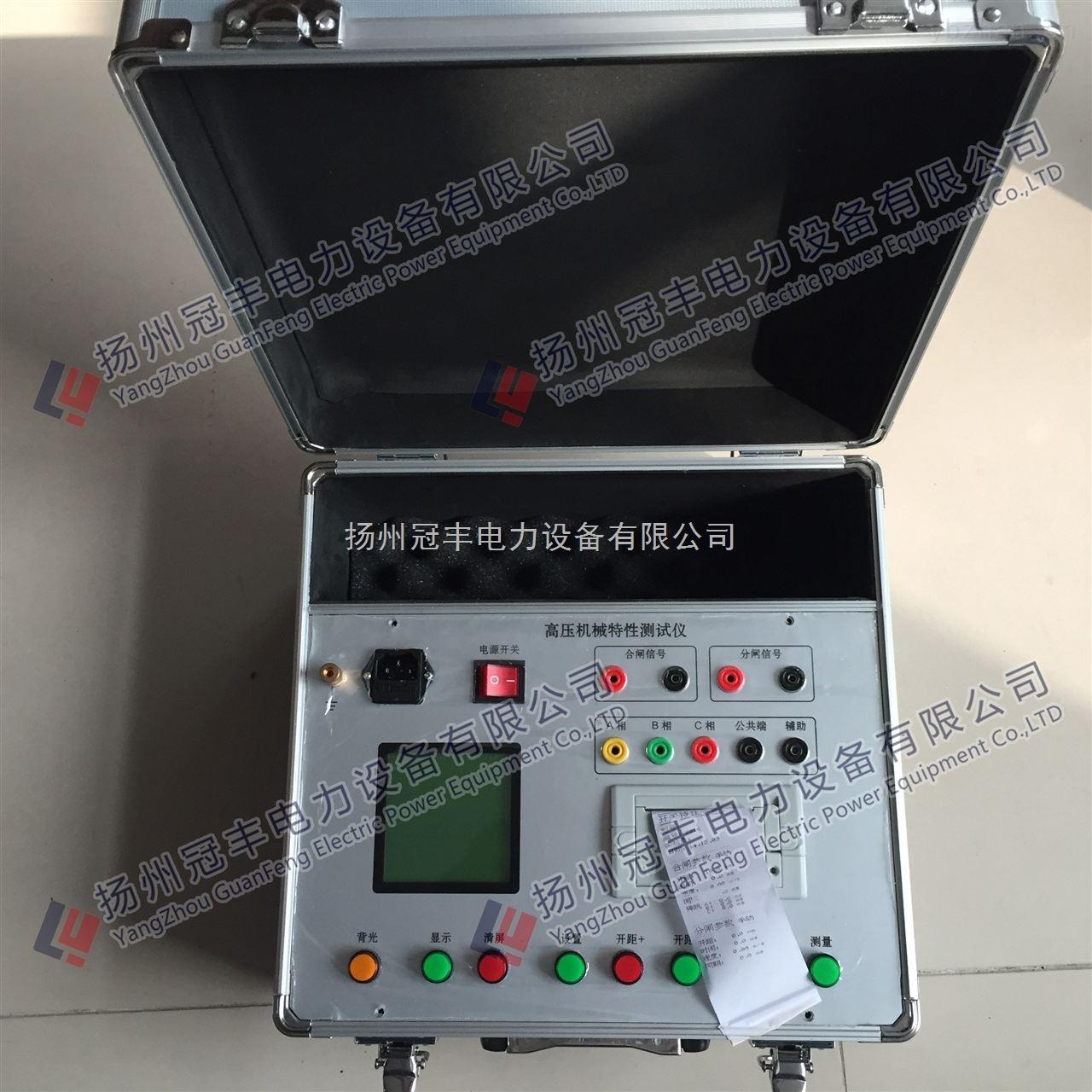 高壓開關動特性測試儀/斷路器