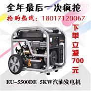 车载式5千瓦汽油发电机组