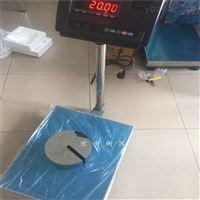 吉林四平哪里有卖30公斤-200公斤台秤