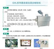GHL系列高效湿法混合制粒机中西型号:CJT8-GHL-10库号:M361728