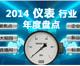2014年仪表行业盘点