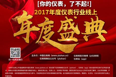 """预祝天津迅尔在""""仪表行业线上年度盛典?#34987;?#21160;中获得佳绩"""