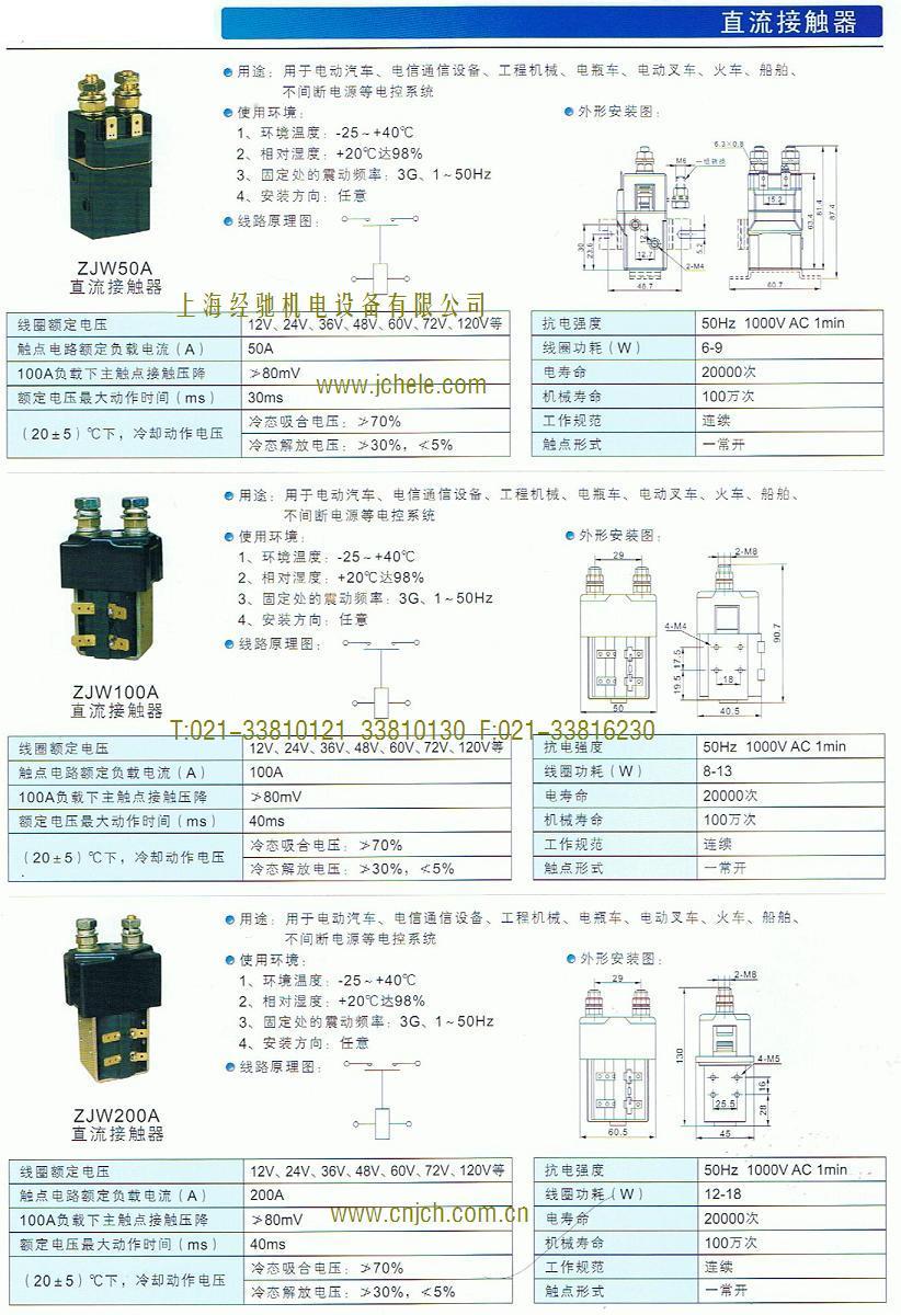 zjw直流接触器用于电动三轮车倒车装置,电信通信设备,工程机械,电瓶