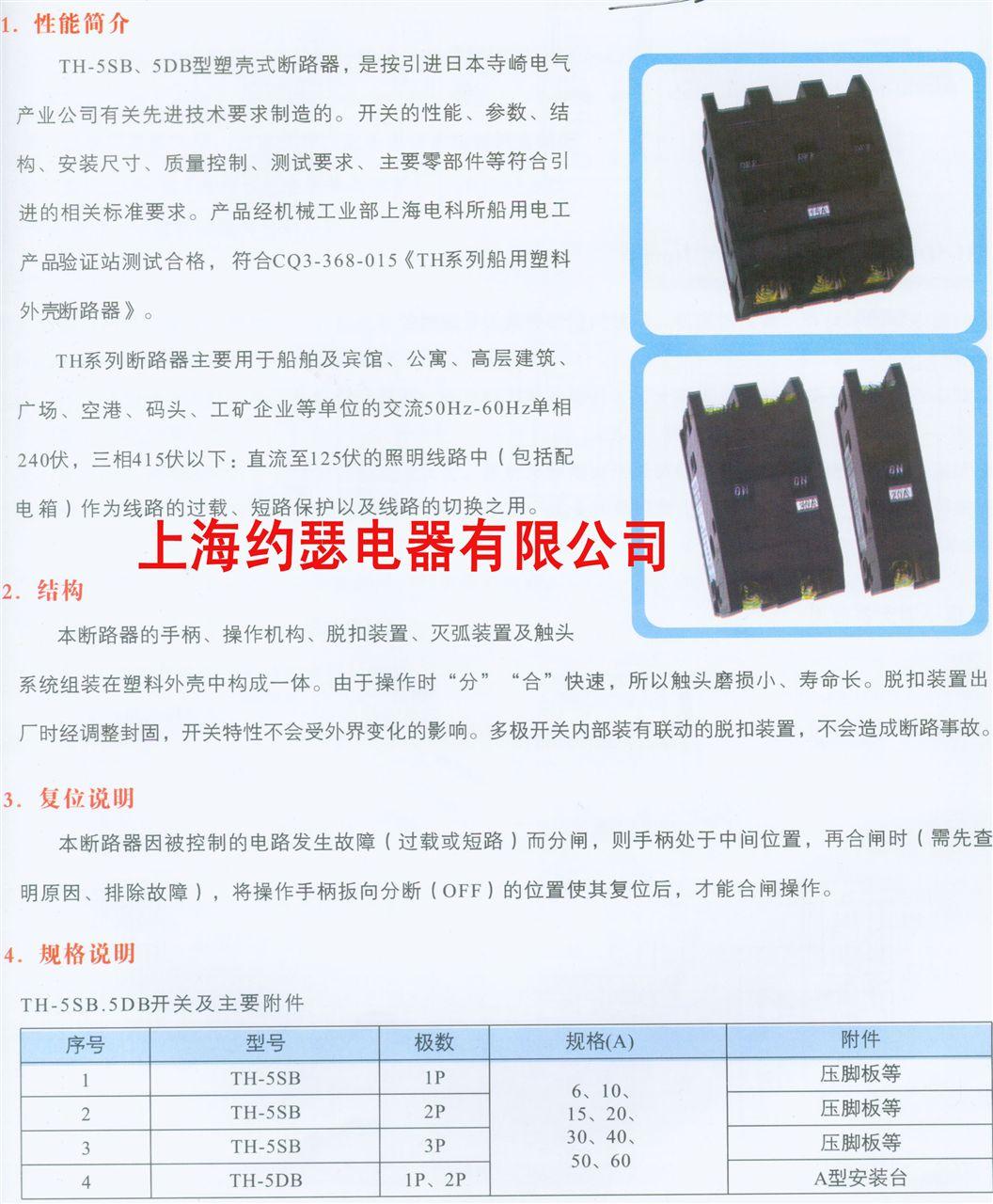 -jr1-145接线板端子板-上海约瑟电器有限