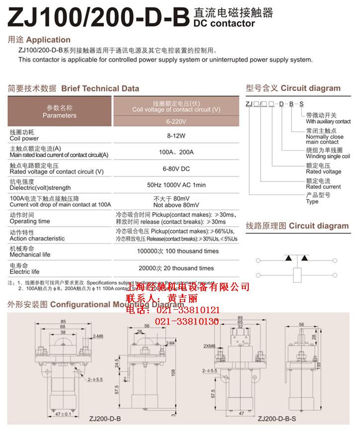 zj100a-d-b直流电磁接触器