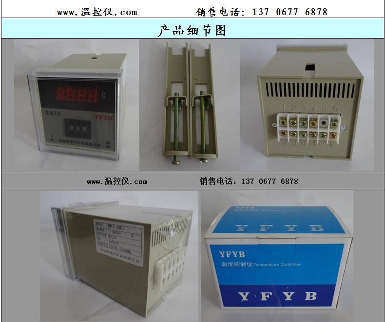 xmta-2001-扬丰温控表 xmta 数显温控器