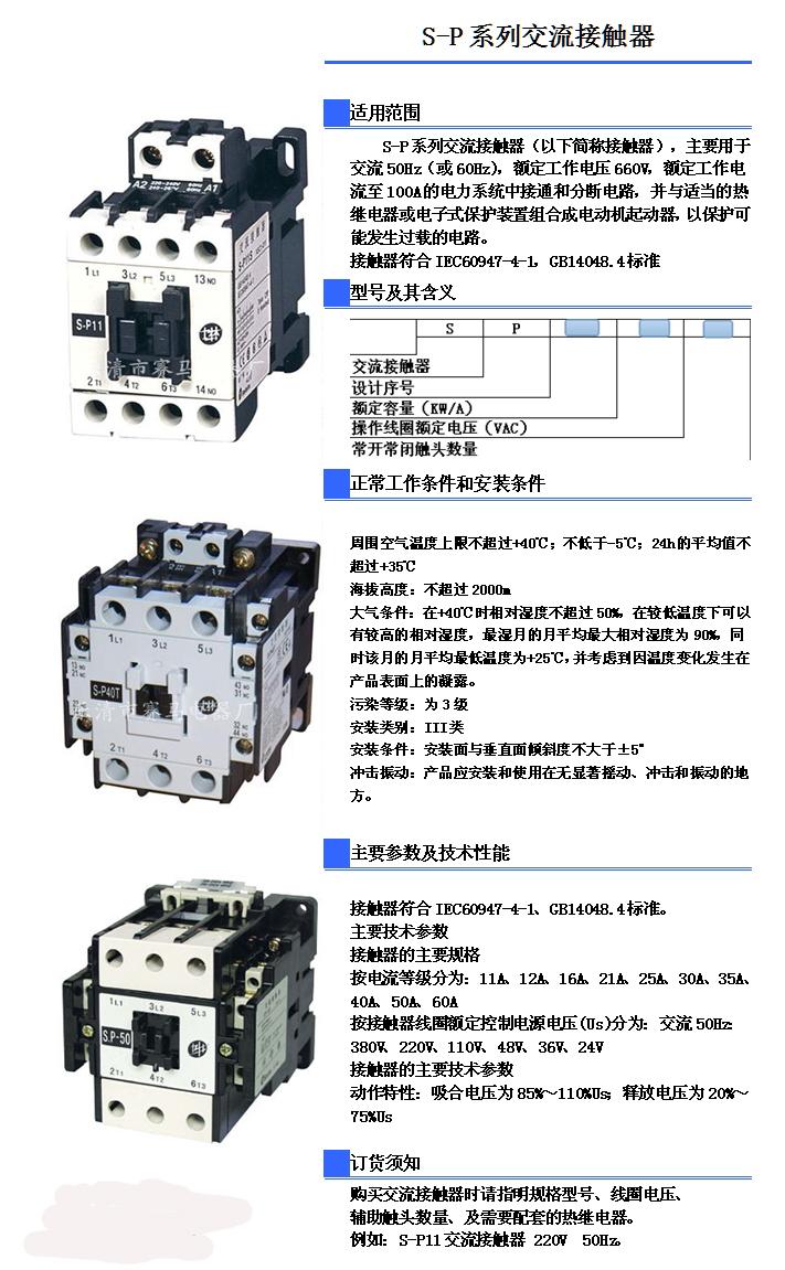 s-p16交流接触器