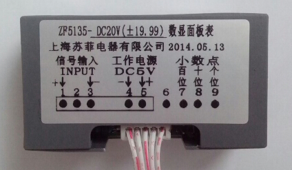 zf5135数显面板表 直流电压表dc20v(±19.99)电源dc5v