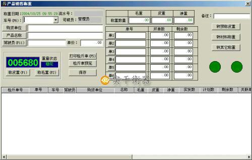 耀华电子秤 软件