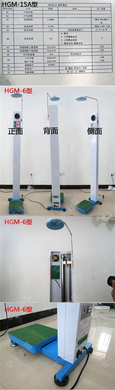 测量身高电子秤