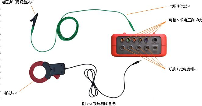 按RMS或PEAK图标对应黄色功能键选择捕捉参数显示为RMS模式或PEAK模式。仪器显示相应电流波形 和电压,用户可沿波形曲线移动光标或进行放大或缩小来观察波形。相关信息:  曲线上光标标示点的瞬时电流值或电压值。  zui大瞬时电流值(整个启动周期)。  光标标示点的半周期电流RMS值。  zui大半周期电流RMS值(整个启动周期)。  启动周期内的zui大瞬时值(PEAK)。  启动时间和马达启动周期。 注意:电动机以稳定且正确的伺服控制频率启动前必须有电压。 6.