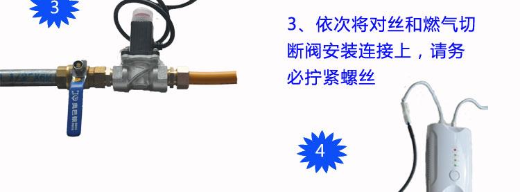 启动电磁阀,切断煤气或者天然气管道.