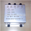 HDLT1000多功能谐波保护器HDLT1000