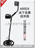AR924+金属探测器