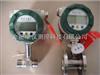 液體流量計 柴油流量計  渦輪式流量計