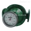 導熱油流量計  液體流量計 橢圓齒輪流量計
