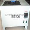 LHYL-2沥青混合料溢流水箱