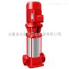 供应XBD9.60/0.56-(I)25×8多级喷淋增压消防泵厂家 GDL