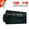【迅鹏仪表】SPB-XSL多路温度巡检仪